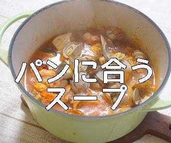 パンに合うスープ