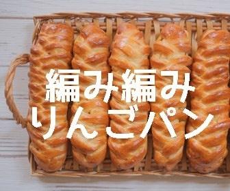編み編みりんごパンレシピ