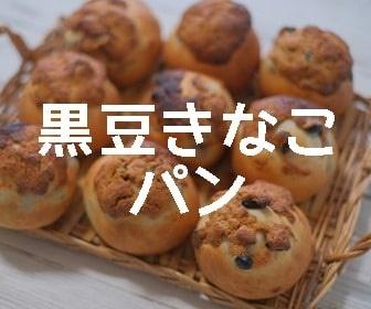 黒豆きなこパンレシピ